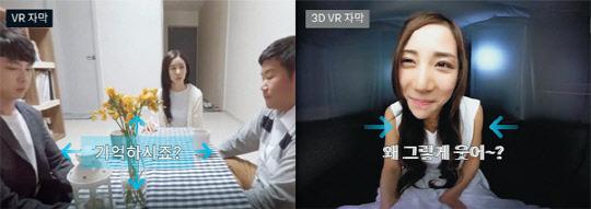 VR전문기업 `민트팟`, TIPS 지원받아 `민트VR` 자막기술 세계진출